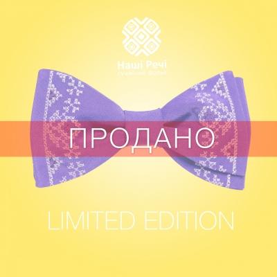 Фиолетовая вышитая бабочка. Лимитированная серия