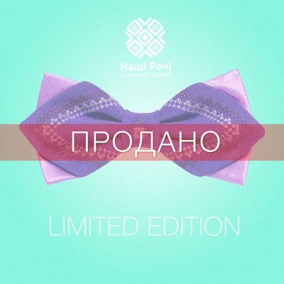 Фиолетовая фигурная бабочка с вышивкой. Ограниченная серия