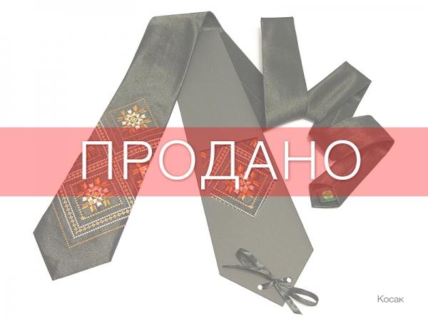 Галстук с вышивкой Косак