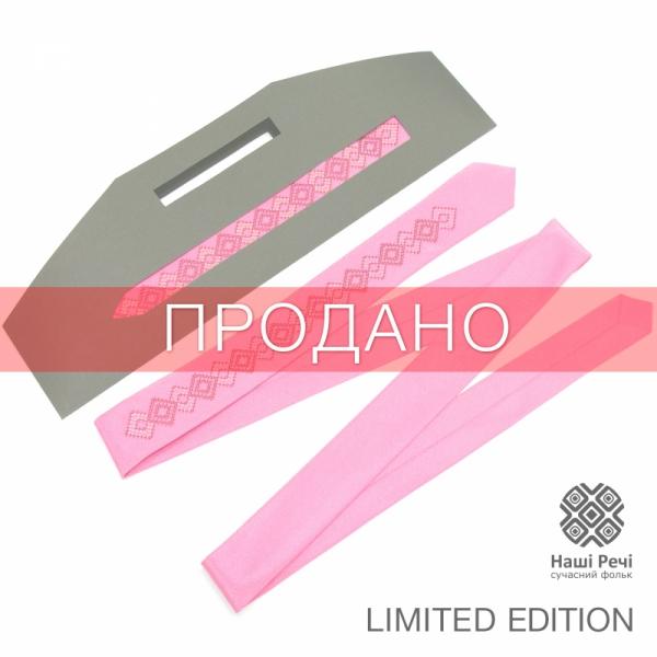 Розовый тонкий галстук с вышивкой. Ограниченная серия